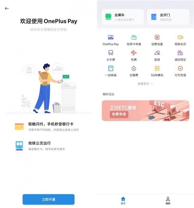 Interfaz OnePlus Pay en China